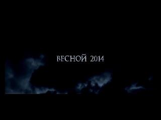 �������� �300 ����������- ������� ������� 2014 (300 ���������� 2) - ������ ����...